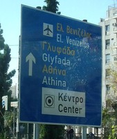 Athens road sign.